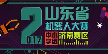 山東省機器人大賽(中小學組)濟南賽區