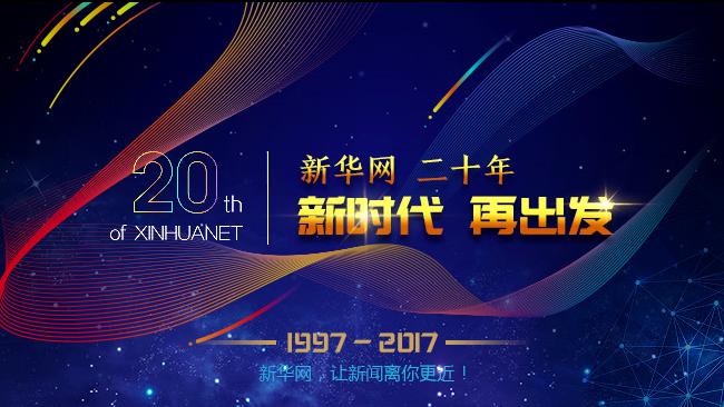 新華網二十年:新時代再出發