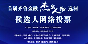 """2017首届""""齐鲁金融杰出人物""""选树网络投票"""