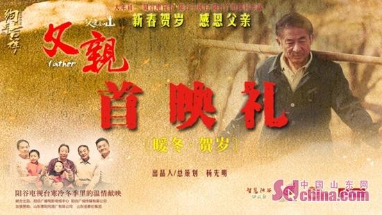 公益(yi)大電影(ying)《父親》在聊城陽谷首(shou)映 大年初(chu)一(yi)公映