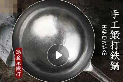 《舌尖3》热映章丘铁锅走红,真的不粘锅吗?