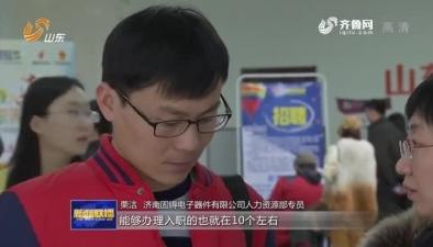 視頻一季度山東高技能人才用(yong)工缺口增大