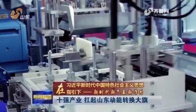 视频|十强产业 扛起山东动能转换大旗