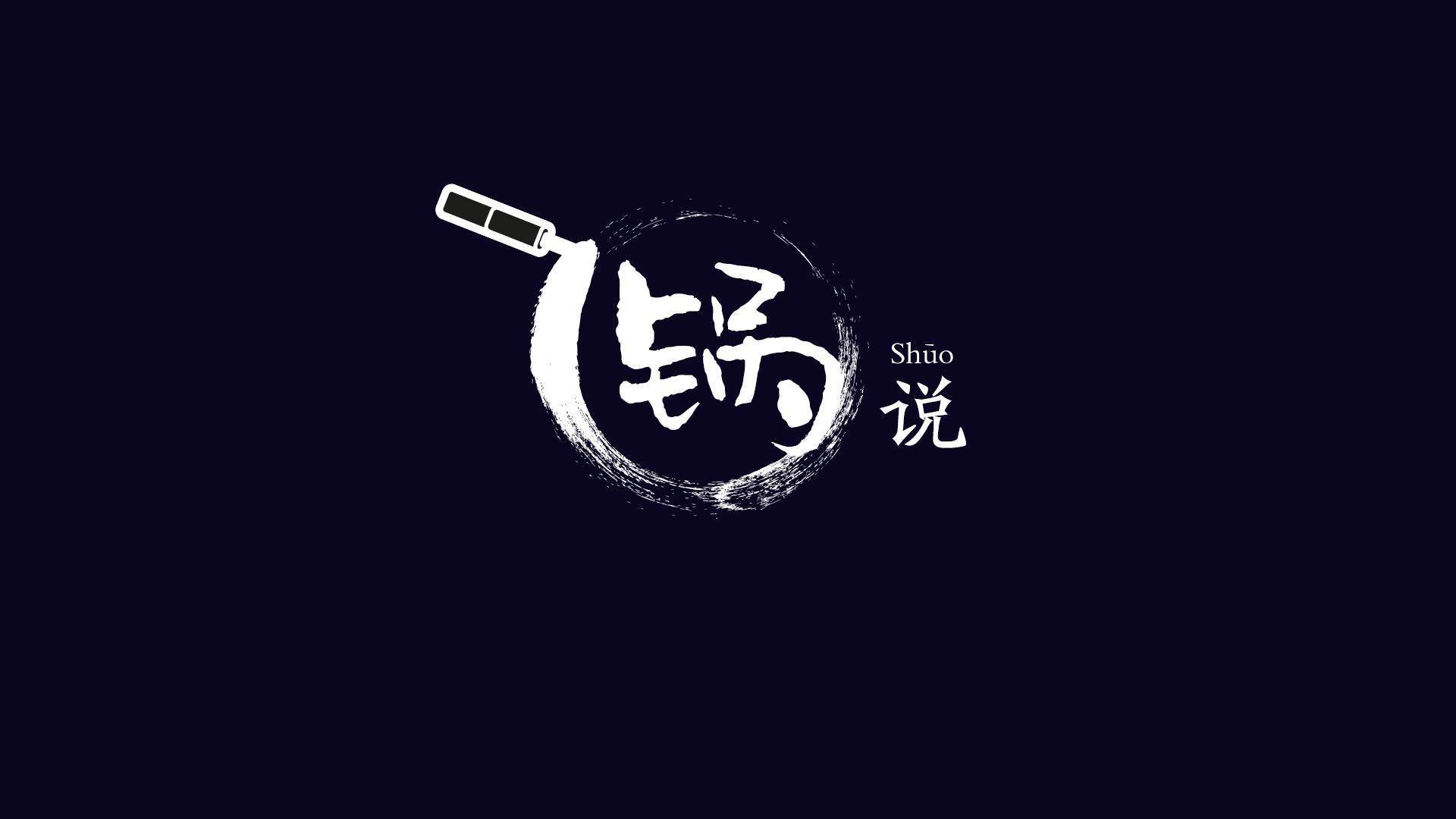 """【漫话齐鲁】""""锅""""说"""