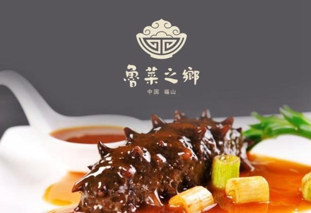 魯菜(cai)之鄉