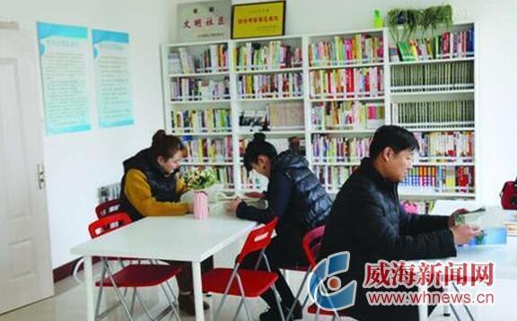 山东威海:居民可在社区内免费借阅图书