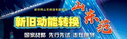 新舊(jiu)動能轉換(huan)山(shan)東範(fan)