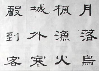 景行行旅:原济南文物店经理崔明泉的书法艺术
