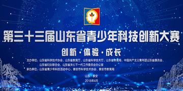 第33届山东省青少年科技创新大赛