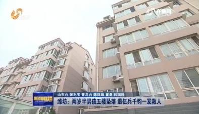 视频|潍坊:2岁男童5楼坠落 退伍兵一把拽住