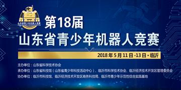 第18届山东省青少年机器人竞赛