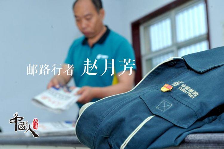 """邮路行者赵月芳:""""猫路""""上奔波送信21年"""