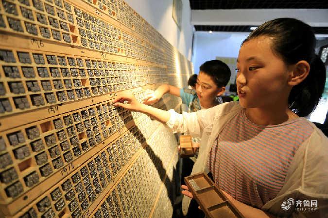临沂:中小学生暑期体验中国传统印刷工艺