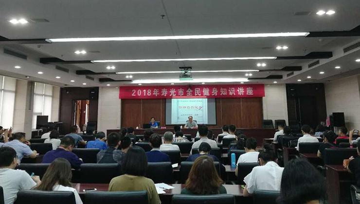 2018年山東省全民健身知識講座壽光站舉行