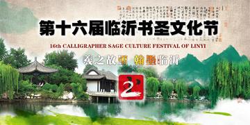第十六届临沂书圣文化节