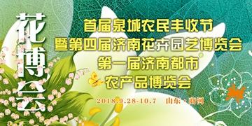 第四届中国(济南)花卉园艺博览会