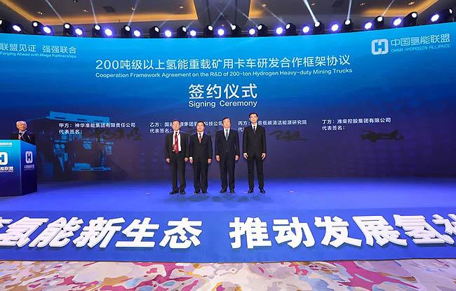 潍柴集团与国家能源集团共同研发200吨级以上氢能矿卡