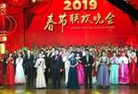 山東藝術學院2019年春節聯歡晚會舉行