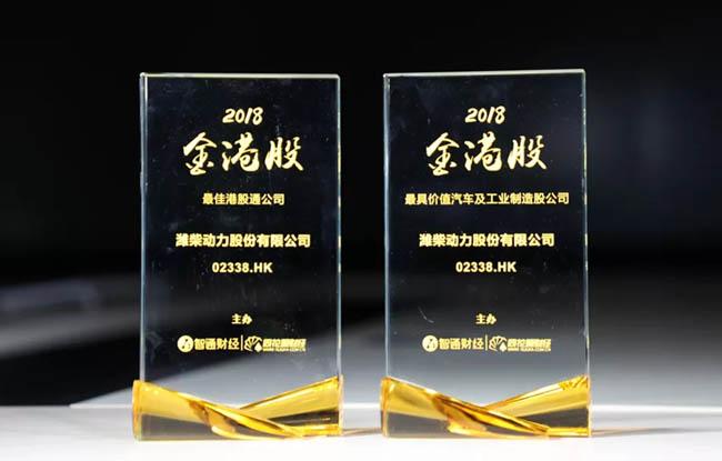 """潍柴动力荣获""""2018金港股""""两项大奖"""