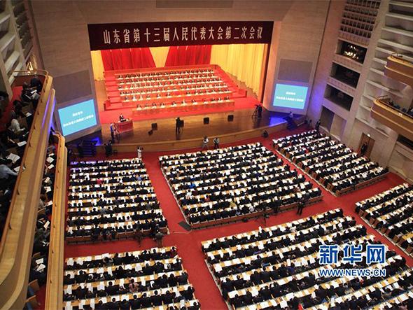 山东省十三届人大二次会议开幕