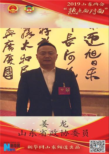 山东省政协委员姜龙