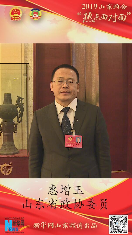 山东省政协委员惠增玉