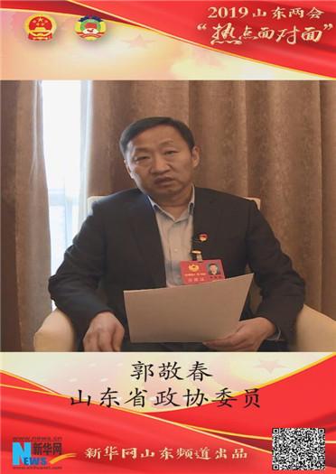 郭敬春:担当作为、 狠抓落实 着力建设健康山东