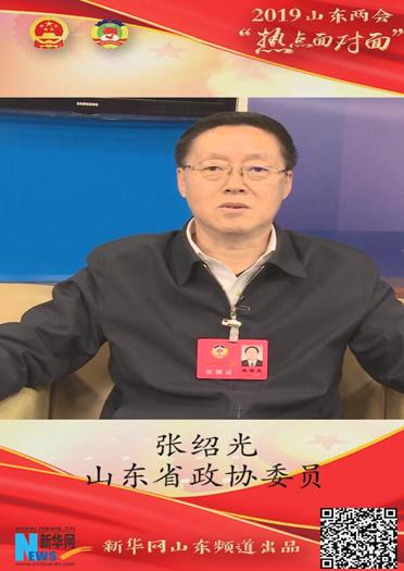 张绍光:国企应在实践中推动新旧动能转换