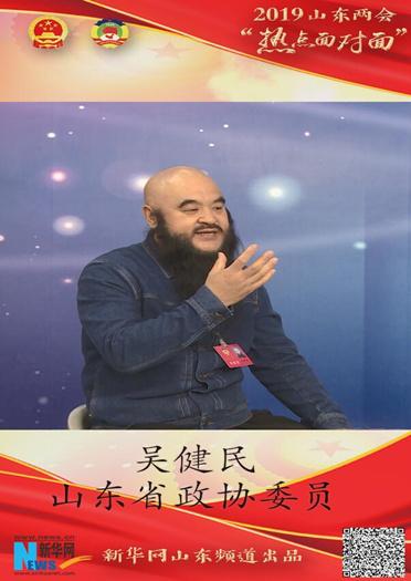 吴健民:在传统中打造山东时尚新时代