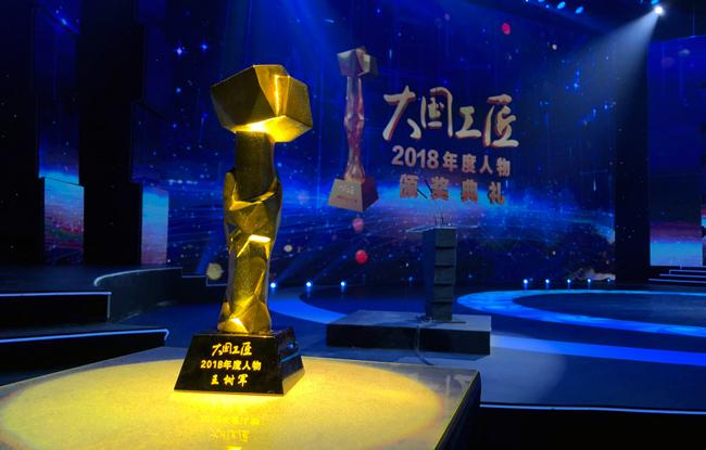 """2018""""大国工匠年度人物""""王树军"""