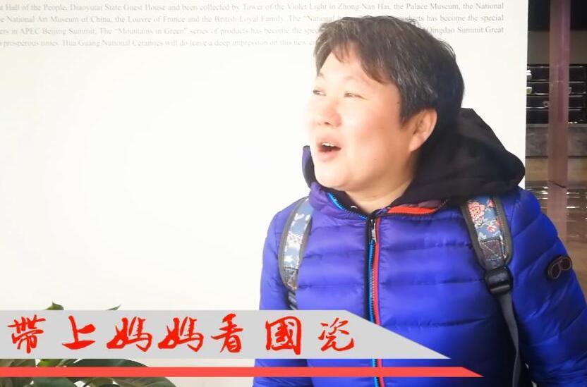《带上妈妈看国瓷》 刘玲