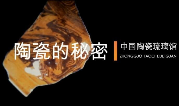 《淄博陶瓷故事》李朝晖