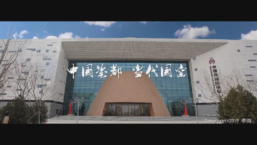 《中国陶瓷琉璃馆》李岗