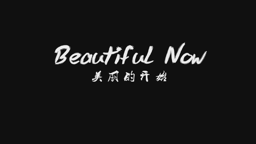 《美丽的开始》贾亮