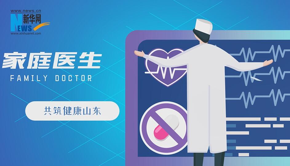 【漫話齊魯】家庭醫生 共築健康山東