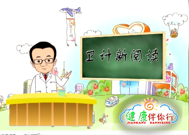 健康伴你行(电视新闻)