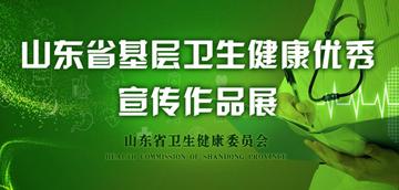 山東省基層衛生健康優秀宣傳作品展
