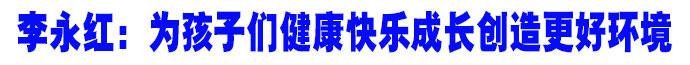 李永紅:為孩子們健康快樂成長創造更好環境