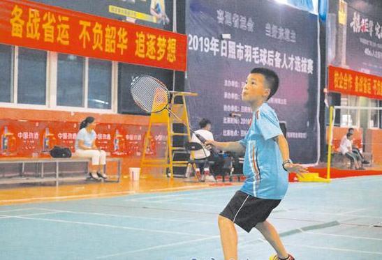 日照公開選拔省運會羽毛球後備人才