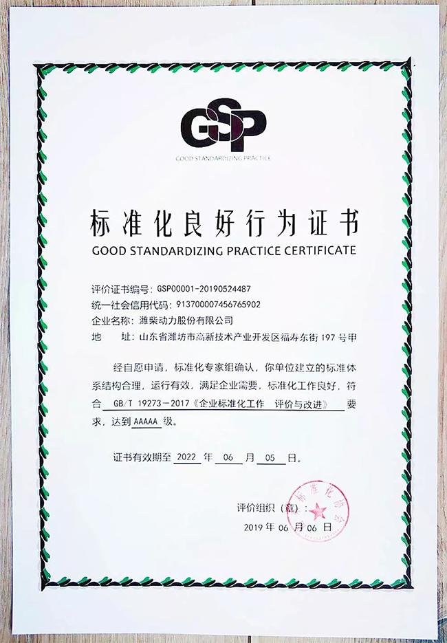 潍柴动力通过山东标准化协会评审 获5A级认证