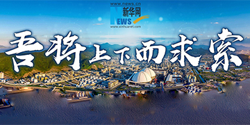 從萬華改革之路看中國國有企業改革偉大實踐