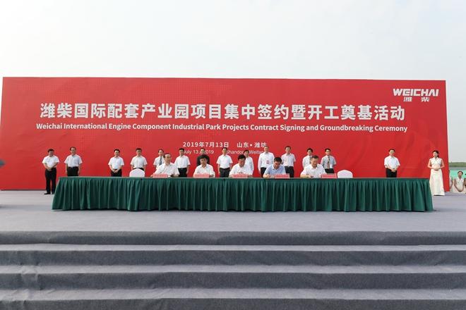 潍柴国际配套产业园开工建设