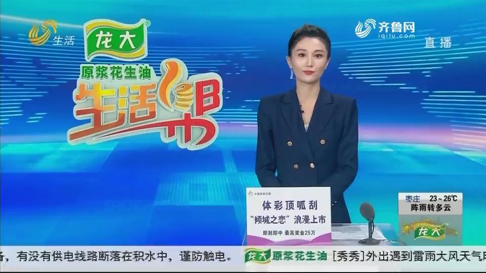 视频|山东省成立防汛防台风指挥部