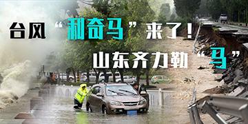 """臺風""""利奇馬""""來了 山東齊力勒""""馬"""""""