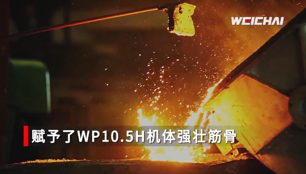 """""""爆款""""潍柴WP10.5H发动机,这样炼成!"""