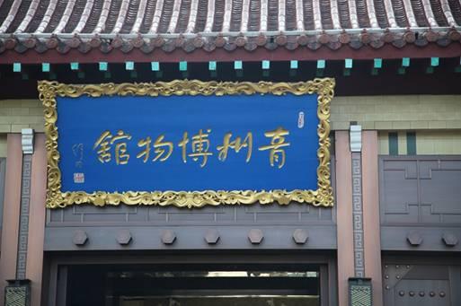 山东青州博物馆