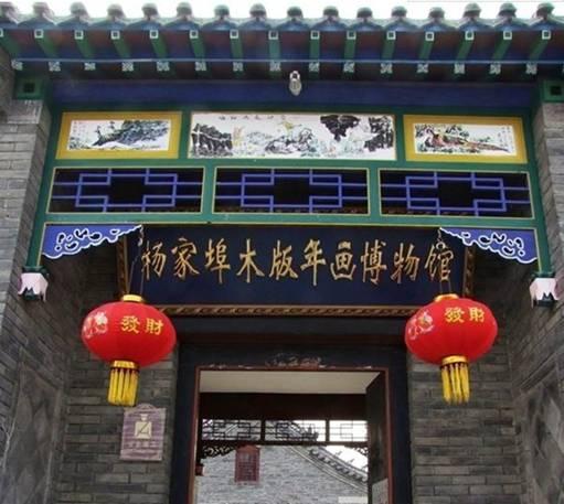 潍坊杨家埠木版年画:一份传承600多年的喜庆吉祥