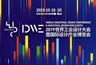 2019世界工業設計大會暨國際設計産業博覽會