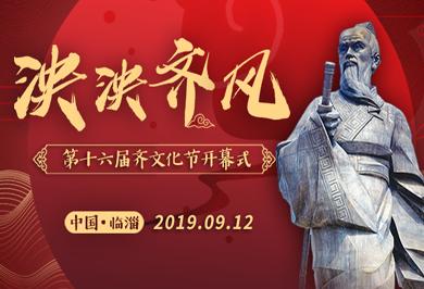 直播|第十六屆齊文化節開幕式