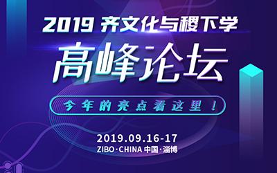 2019齊文化與稷下學高峰論壇 今年的亮點看這裏!